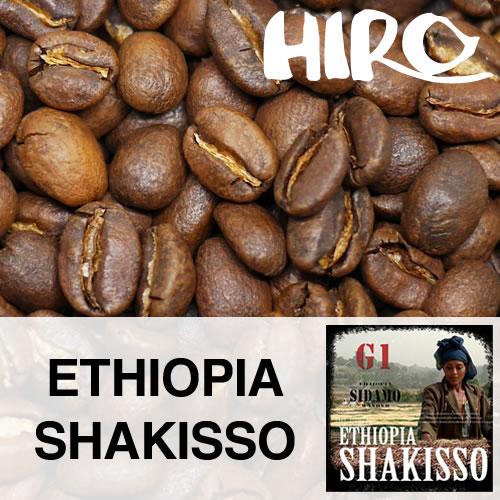 【ハニープロセス】HIROCOFFEE◆エチオピア シャキッソ【ハニー】 100g