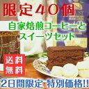 【送料無料】 HIROCOFFEE◆限定40個!!【40周年記念セット】ヒロ大黒・アニバーサリーブレンド・選べるクッキー2種