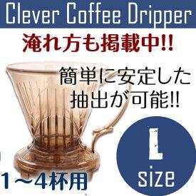 ポイント10倍!【コーヒー器具】クレバーコーヒードリッパーLサイズ(1〜4杯用)