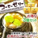 HIROCOFFEE◆コーヒー専門店の自家焙煎コーヒーゼリー 【3個セット】 ランキングお取り寄せ