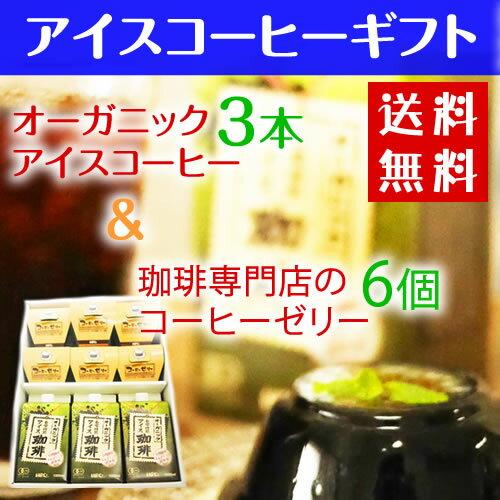送料無料 お中元 夏ギフト【アイスコーヒーギフト】HIROCOFFEE◆オーガニック アイスコーヒー3本と珈琲専門店のコーヒーゼリー6個セット