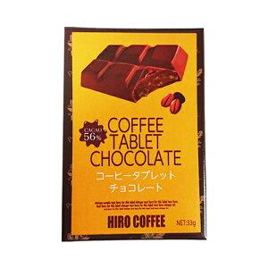 コーヒータブレットチョコレート(カカオ56%)