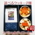 【送料無料】選べるクッキー2種類とスペシャルティ珈琲詰合せHIROCOFFEE◆【選べる】クッキー2種類+珈琲豆300gセット