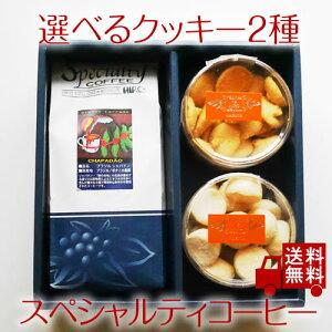 送料無料 コーヒー ギフト 【選べるクッキー2種類と スペシャルティコーヒー 200g セット】 自家焙煎