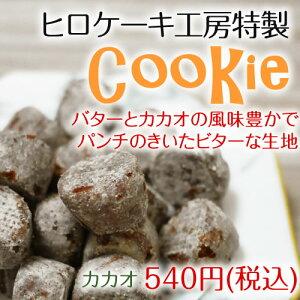 【ヒロケーキ工房特製クッキー】 カカオ