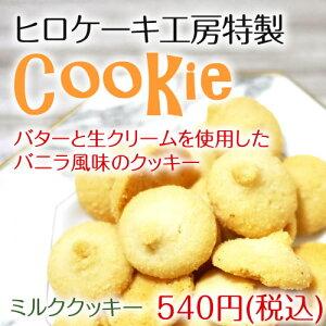 【ヒロケーキ工房特製クッキー】 ミルククッキー