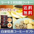 【送料無料】HIROCOFFEE◆【選べる】クッキー2種類とドリップ・コーヒー10個セット