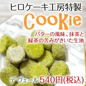 【ヒロケーキ工房特製クッキー】 デ ヴェール
