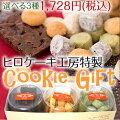 HIROCOFFEE◆クッキー詰め合わせ【3個】