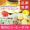 送料無料【母の日コーヒーギフトセット】HIROCOFFEE◆【選べる】クッキー2種類とマザーズ・ブレンドセット 【自家焙煎…