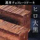 コーヒーに合うをコンセプトに開発した絶品濃厚!チョコレートケーキ 【ヒロ大黒】ビターな大人のケーキ!クール代金…