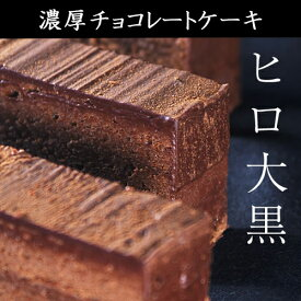 全品ポイント10倍!コーヒーに合うをコンセプトに開発した絶品濃厚!チョコレートケーキ 【ヒロ大黒】ビターな大人のケーキ!クール代金込み