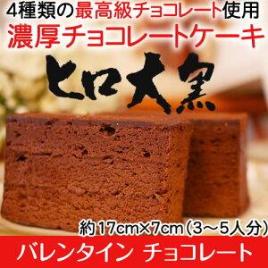 【バレンタイン限定ラベル付き】ヒロケーキ工房がコーヒーに合うをコンセプトに開発した絶品ケーキ  絶品チョコレートケーキ 【ヒロ大黒】