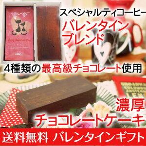 【送料無料】【バレンタインコーヒーギフトセット】 絶品濃厚チョコレートケーキ ヒロ大黒とバレンタイン・ブレンドセット