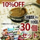 まとめ買い HIROCOFFEE ドリップ コーヒー