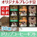 【コーヒーギフト】HIROCOFFEE◆ドリップコーヒー詰合せ・ブレンド3種【36個入】