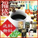 【送料無料 数量限定】 HIROCOFFEE◆新春福袋 【コーヒー豆福袋】福豆含むコーヒー豆5種が合わせて1kgセット(2018年1…