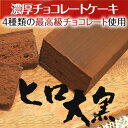 ヒロケーキ工房が【コーヒーに合う】をコンセプトに開発した絶品ケーキ 絶品チョコレートケーキ 【ヒロ大黒】