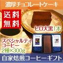ポイント10倍!【送料無料】 絶品濃厚チョコレートケーキ【ヒロ大黒】とスペシャルティ珈琲 2種×300gセット