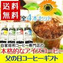 アイスコーヒーギフトセット コーヒー シリーズ HIROCOFFEE スペシャルティ
