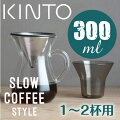 【コーヒー器具】HIROCOFFEE◆コーヒー器具KINTOSLOWCOFFEESTYLEコーヒーカラフェセットステンレス300ml【1〜2杯用】