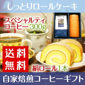 ポイント10倍!【 送料無料 コーヒー ギフト 】 しっとり ロールケーキ 【 絹ロール 】 と スペシャルティコーヒー 300gセット
