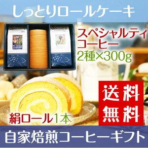 【 送料無料 コーヒー ギフト 】 しっとり ロールケーキ 【 絹ロール 】 と スペシャルティコーヒー 300g×2種セット