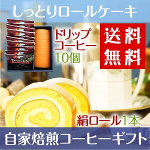 ポイント10倍!【 送料無料 コーヒー ギフト 】 しっとり ロールケーキ 【 絹ロール 】 と 選べる ドリップコーヒー 10個 セット