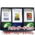 ◆特別ご招待【送料無料】プロが選ぶ厳選高級豆HIROCOFFEE◆コーヒーマイスター・セレクトセット