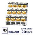 HIROCOFFEE◆≪送料無料・20%OFF!!≫ネルドリップアイスコーヒー12本セット