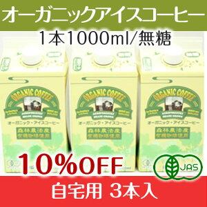 【オーガニックコーヒー】【ブレンドコーヒー】≪10%OFF ≫ オーガニックブレンド アイスコーヒー 3本セット