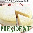 こくまろレア風チーズケーキ HIROCOFFEE◆プレジデント