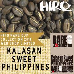 【レアカップコーヒー】HIROCOFFEE◆フィリピン カラサンスウィート160g【ペット缶入】