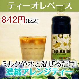 【紅茶シロップ】 ティーオーレベース[600ml]