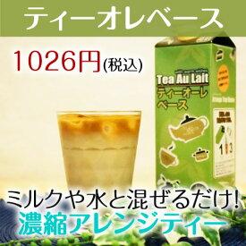 【紅茶シロップ】 ティーオーレベース[1000ml] 紙パック入り