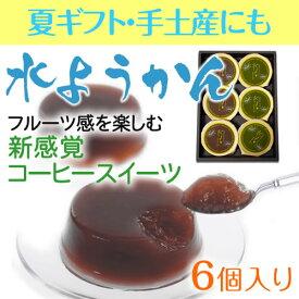 水ようかんギフトセット お中元 内祝い 手土産 お返しスペシャルティコーヒー豆使用 【コーヒー水ようかん 6個セット ギフトボックス入り】