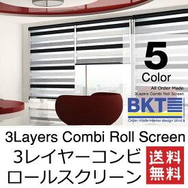 ロールスクリーン 3レイヤーコンビロールスクリーン 調光 遮光 オーダー【5色】ブラインド 機能 高品質 業界最大 カラー カバー色