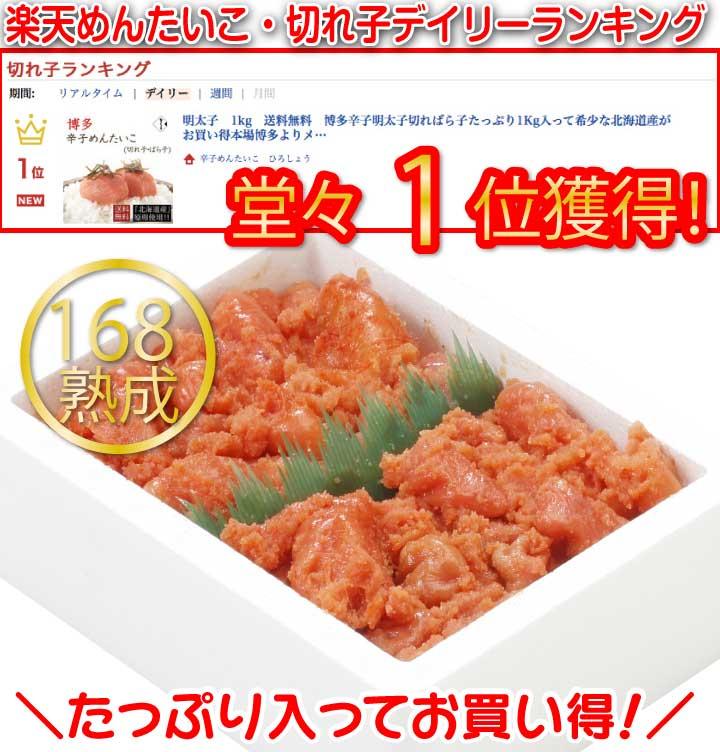 明太子 1kg 送料無料 博多辛子明太子切ればら子本場博多よりメーカー直送海鮮