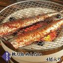 ひろしょう 秋刀魚めんたい 6尾 国産 明太惣菜 さんま サンマ 明太子 ビールに合う おつまみ 食品 お取り寄せグルメ …
