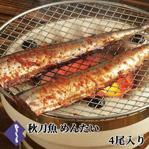 ひろしょう 秋刀魚めんたい 6尾 国産 明太惣菜 さんま 明太子 お歳暮 お中元 ビールに合う おつまみ 食品 父の日