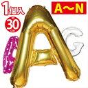 アルファベットバルーン 誕生日 風船 誕生会 演出 受け付け 受付 部屋 飾り 飾りつけ 飾り付け バルーンギフト バース…