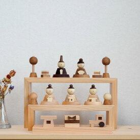 雛人形 木製 おしゃれ コンパクト インテリア ひな飾り 初節句 節句 ひな人形 モダン 天然木 国産 可愛い 収納飾り 木 玄関 桃の節句 組み木
