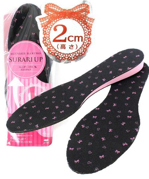 RANDA/【靴小物】スレンダーラクホ スラリアップ(2cm)