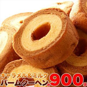 【訳あり】キャラメル&ミルクバームクーヘンどっさり900g/バームクーヘン/洋菓子/送料無料/常温便/