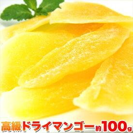 【お試し】高級ドライマンゴー200g/マンゴー/ドライマンゴー/まんごー/洋菓子/送料無料※メール便/同梱不可