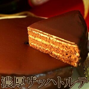 ザッハトルテ/贅沢チョコをたっぷり満喫!!/チョコレート/チョコ/ちょこ/ケーキ/洋菓子/送料無料/冷凍A/