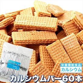 クーポン配布中!!カルシウムバー(ウエハース)60枚!不足しがちなカルシウムをおやつで簡単補給!!/送料無料/常温便