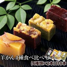 羊かん4種食べ比べセット(小豆・お芋・栗・抹茶栗)4種類×2本セット/送料無料/代引き不可/メール便