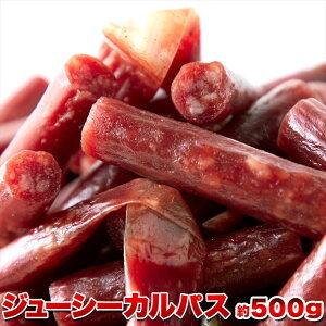 【訳あり】ジューシーカルパス500g☆着色料 保存料一切不使用!!低温乾燥で柔らか食感/送料無料/メール便