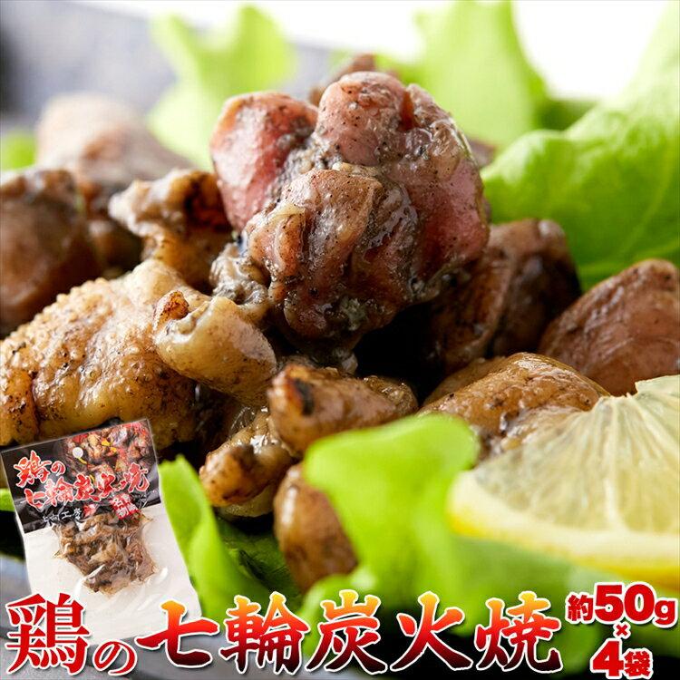 1000円OFFクーポン配布中!宮崎名物!!鶏の七輪炭火焼200g(50g×4袋) 鶏 鶏の炭火焼き 送料無料/メール便